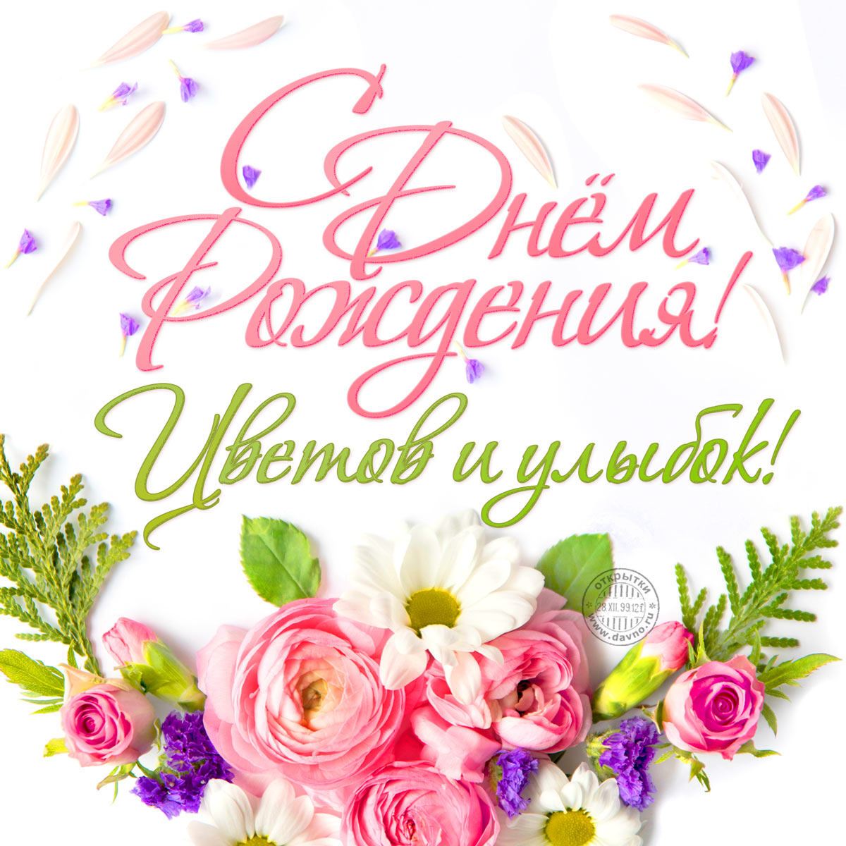 https://www.davno.ru/assets/images/cards/big/birthday-1208.jpg