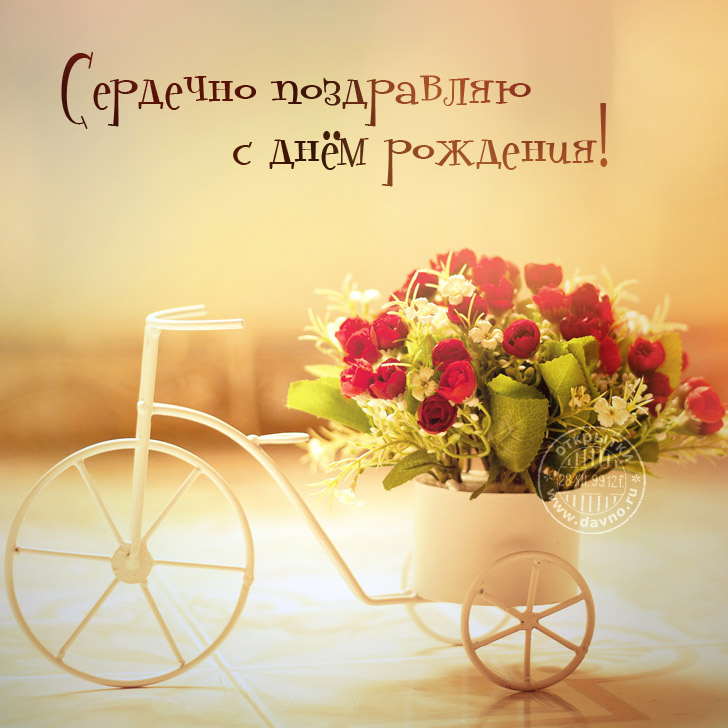 http://www.davno.ru/assets/images/cards/big/birthday-543.jpg