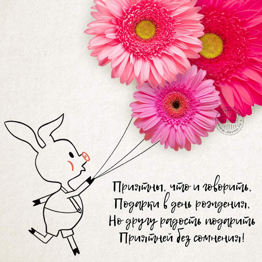 http://www.davno.ru/assets/images/cards/big/birthday-826.jpg