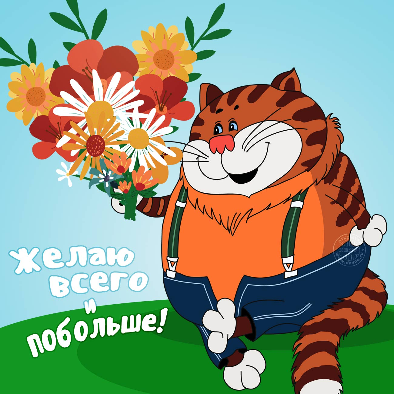 http://www.davno.ru/assets/images/cards/big/birthday-860.jpg