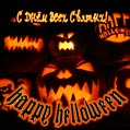 С Днём всех святых! Happy Hallowen!