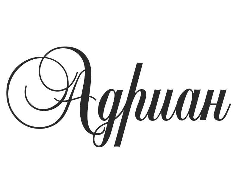 Картинка с именем Адриан