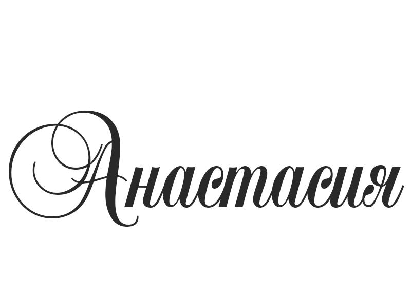 именины имени анастасия