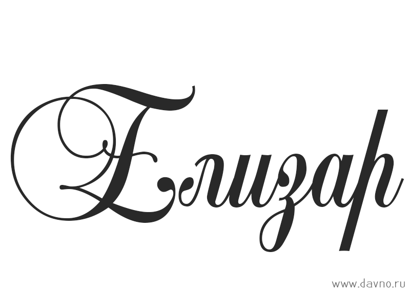 Значение имени Елизар происхождение и характеристика