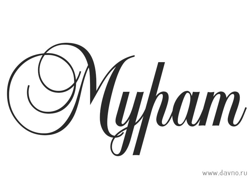 Картинка с именем Мурат