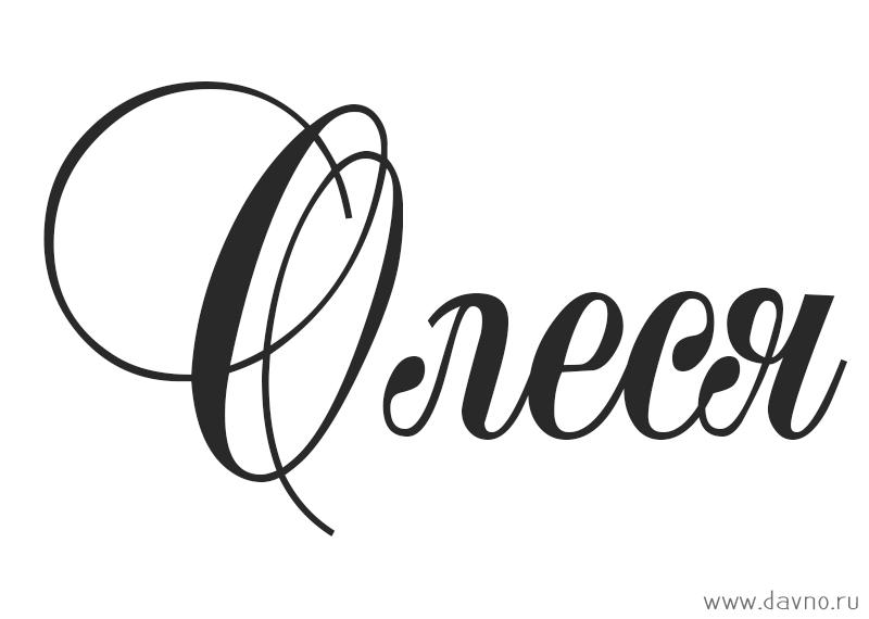Совместимость с именем олеся