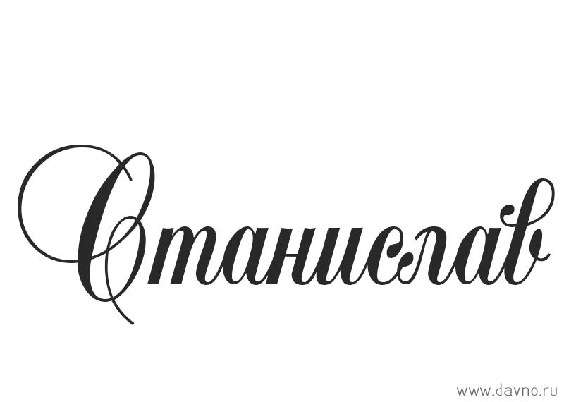 Картинки с надписью станислав
